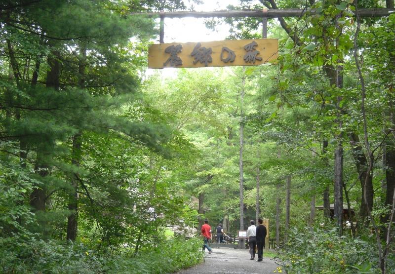 所使用的小木屋为中心点,於附近的森林之中的有森之写真馆,彩绘大地馆