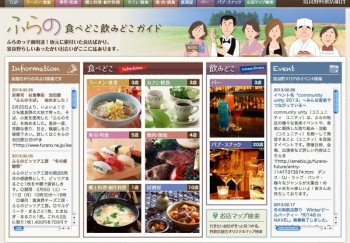 Furano Food and Drink Association