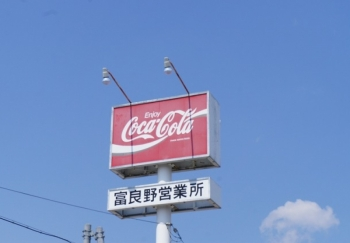 Hokkaido Coca Cola Bottling Furano Sales and Distrubution